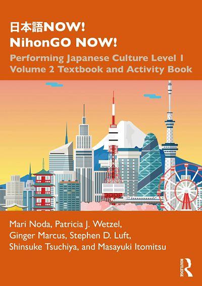 日本語NOW! NihonGO NOW! Level 1 vol. 2