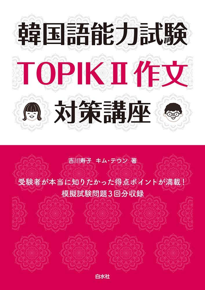 Korean Language Proficiency Test Preparation TOPIK 2 Writing
