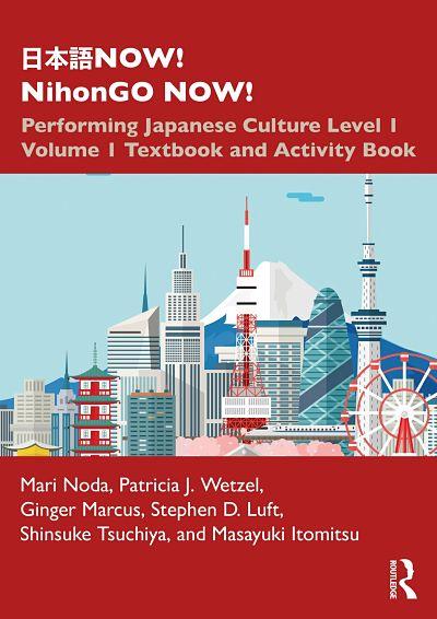 日本語NOW! NihonGO NOW! Level 1 vol. 1